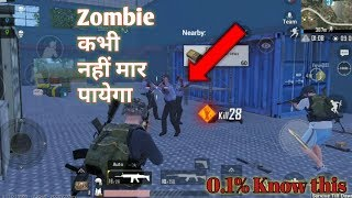 Only 0.1% people know this trick in pubg mobile || pubg mobile zombie mode tips and tricks [ hindi ]