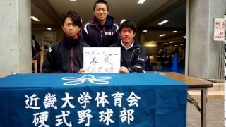 Popular Videos - 近畿大学体育会硬式野球部