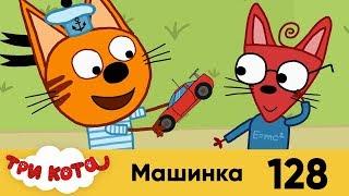 Три кота   Серия 128   Машинка