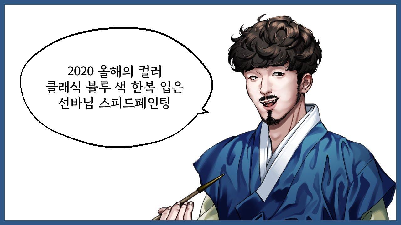 [팬아트] 2020 올해의 컬러 한복 입은 선바님 스피드페인팅