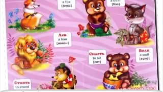 Английский видео уроки онлайн бесплатно(Бесплатный онлайн сервис для быстрого изучения английского языка в онлайн с любых устройств: http://www.dosug5.info/an..., 2014-12-15T19:44:52.000Z)