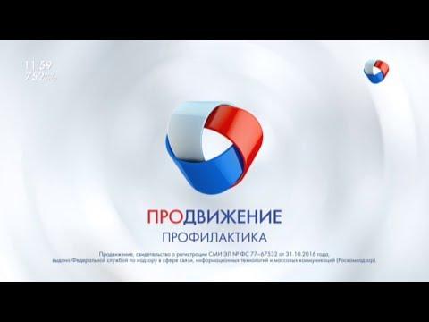 Начало эфира после профилактики канал Продвижение (Омск). 17.10.2018