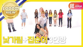 (Weekly Idol ウィクリアイドルEP.313) LET's PLAY to day(feat.MAMAMOO ママム) [흥맘무 DJ로 출격! 비글美 폭발한 흥참기 대결]