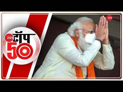 News 50: अब तक की 50 बड़ी ख़बरें | Top News Today | Non Stop-News | Bengal Election | Tika Utsav