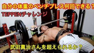 【TEPPENベンチプレスチャレンジ】減量末期 ベンチプレス自分の体重何回できる?