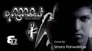 Wahi Lihiniye | Kasun Kalhara Cover by Ishara Ranwalage