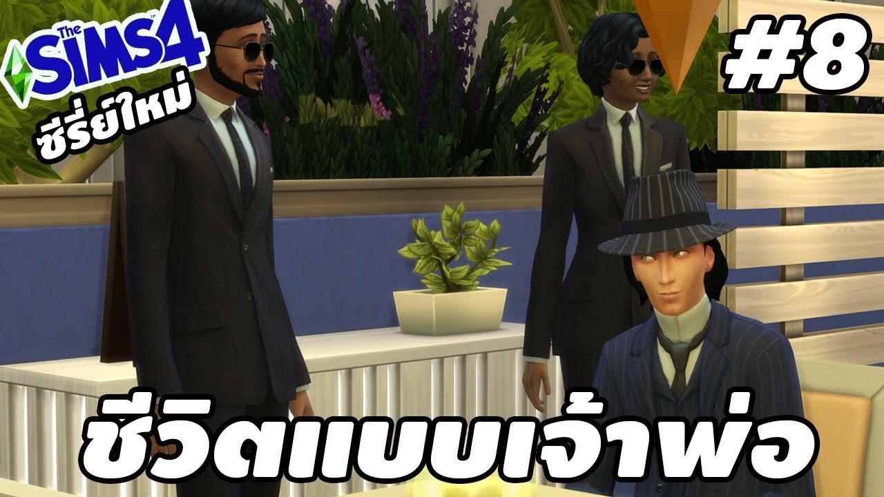 The Sims 4: ซีรี่ย์ใหม่ ชีวิตแบบเจ้าพ่อ #8