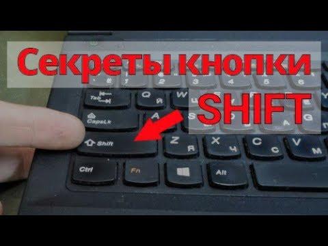 15 Секретных функций кнопки Shift, которых вы не знали...