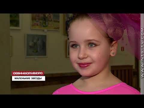 НТС Севастополь: В Севастополе 150 юных талантов борются за право выступать на популярнейших сценах страны