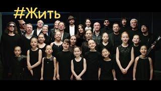 """#ЖИТЬ. Первый Канал о социальном Проекте """"Жить""""."""