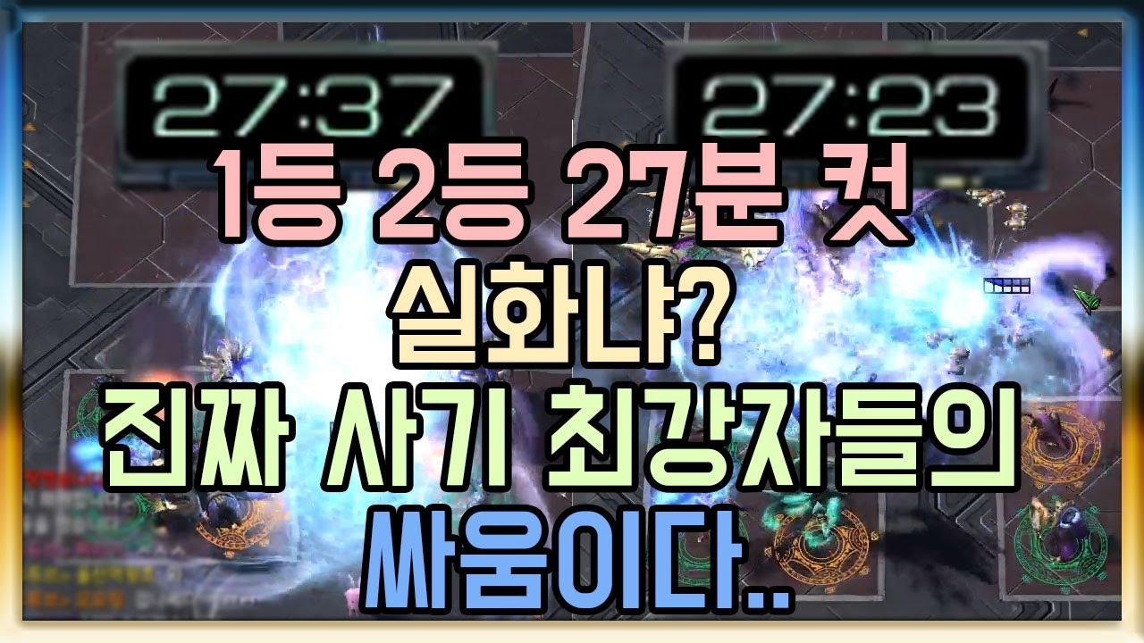 【200811】 1등 2등 27분 컷 실화냐? 진짜 사기 최강자들의 싸움이다..