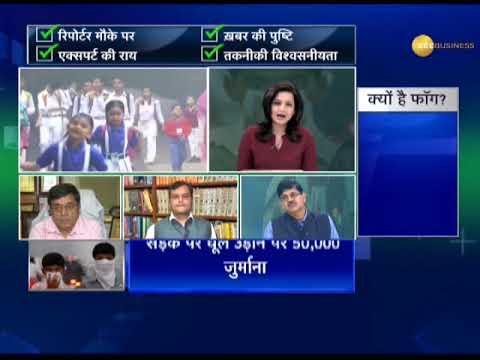 Delhi: All schools in Delhi closed till Sunday due to smog