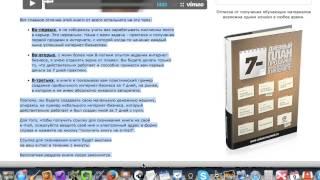 Бесплатная серия видео уроков по e-mail маркетингу построение базы подписчиков