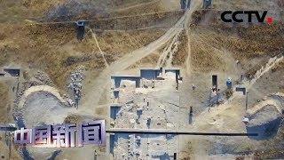 [中国新闻] 内蒙古:辽上京考古重大发现 两座大型宫殿遗址现身   CCTV中文国际