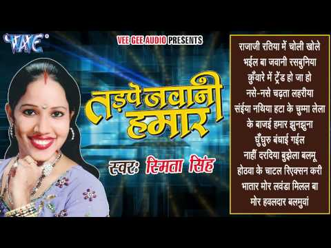 Tadpe Jawani Hamar - Smita Singh - Audio JukeBOX - Bhojpuri Hot Songs 2015 new