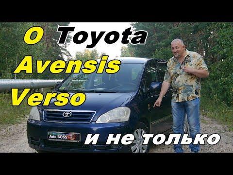 """Тойота Авенсис Версо/Toyota Avensis Verso """"НАДЕЖНЫЙ НО ПРОСТОЙ"""", Европейский брат Тойоты Ипсум"""