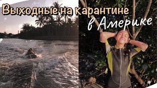 постер к видео vlog 14| Выходные на карантине в Америке