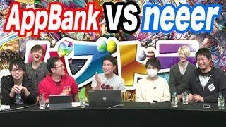 【パズドラ】AppBank ゲーム祭り Vol.7【パズドレ】
