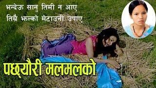 New Nepali Lok Dohori song 2074 - PACHHEURI MALMAL KO | Bishnu Majhi |FT: Jharana Thapa