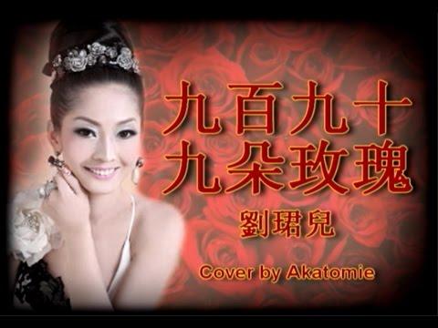 [Instru. cover] 九百九十九朵玫瑰 Jiu bai jiu shi jiu duo mei gui - 劉珺兒 Evon Low Cover by Akatomie