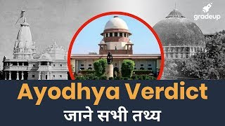 Trending Topic! AYODHYA VERDICT! Know All the facts related to this topic.