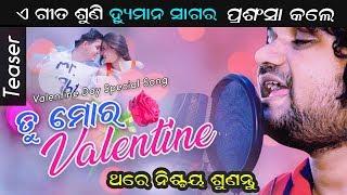 Love U,Tu Mora Valentine | Human Sagar | Valentine Day Special Song | Teaser