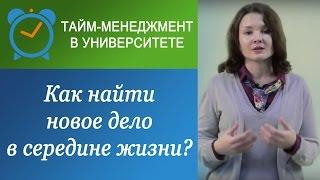 видео Как поменять работу после 50?