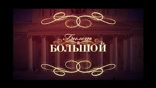 """""""Билет в Большой"""" - выпуск от 24.08.2018"""