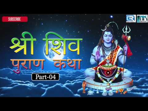 Shiv Mahapuran - Part 4 | Shiv Puran Katha | Audio Book | Shiv Parvati Ki Kahani In Hindi