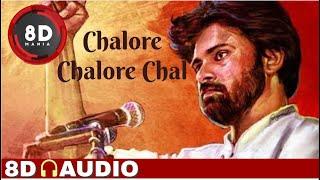Chalore Chalore Chal || 8D AUDIO || PAWAN KALYAN || JANASENA || Use Headphones