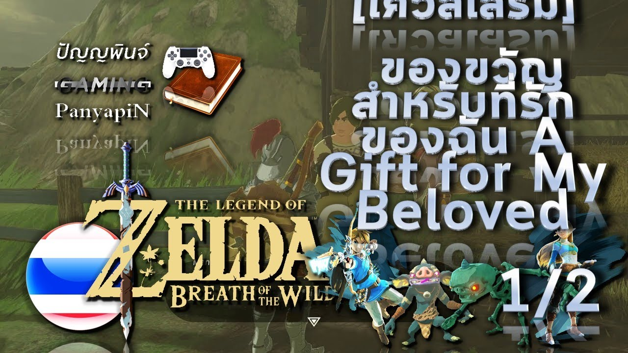 Squest Zelda Botw A Gift For My Beloved Pt12 Youtube