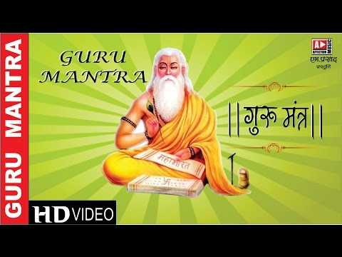 Guru Mantra for success | Gurur Brahma Gurur Vishnu Gurur Devo Maheshwara With Lyrics | Chant