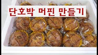 단호박머핀(요리조리cook 김삼숙)