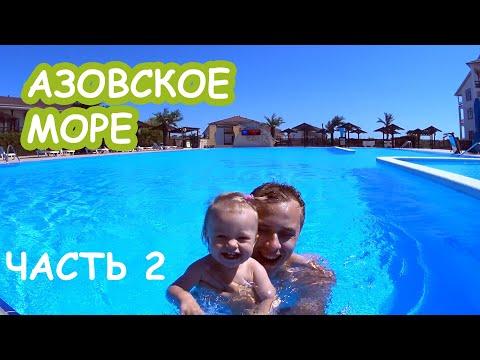 ТИЗДАР | Азовское море , бассейн и зоопарк ... Часть 2