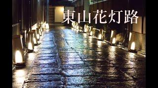 東山花灯路2018;狐の嫁入り 京都ヤギガイド