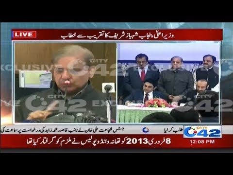 وزیراعلی پنجاب شہباز شریف کا تقریب سے خطاب