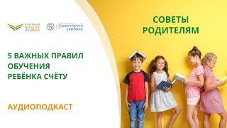 5 важных правил обучения ребёнка счёту — подкаст «Начальная школа XXI века»