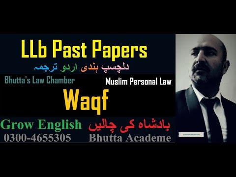 Islamic Personal Law Waqf LLb Lecturer Mk Bhutta 03334655305