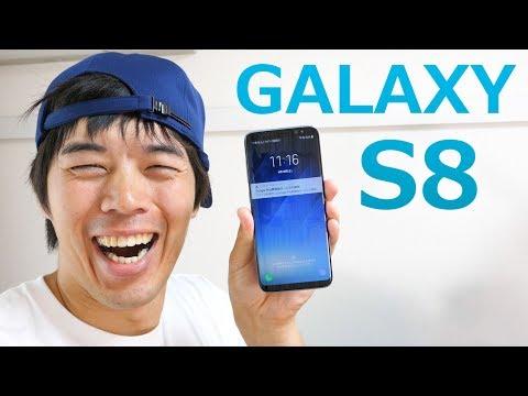 GALAXY S8がキター!