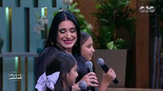 البنات البنات ألطف الكائنات.. ميرنا وليد تغني مع بناتها في معكم منى الشاذلي
