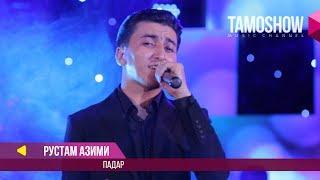 Рустам Азими - Падар / Rustam Azimi - Padar (Консерт 2017)