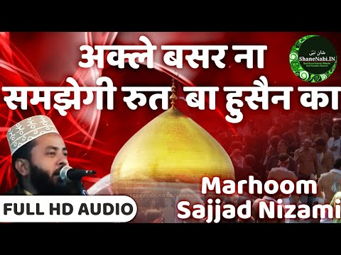 अक्ले बसर ना समझेगी रुतबा हुसैन का | Sajjad Nizami Naat | Akle Basar Na Samjhegi Rutba Husain Ka Nat