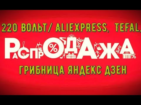 Скидки 2020! 220 Вольт/ Aliexpress/  Tefal/  грибница яндекс дзен/ акции 2020/ халява 2020