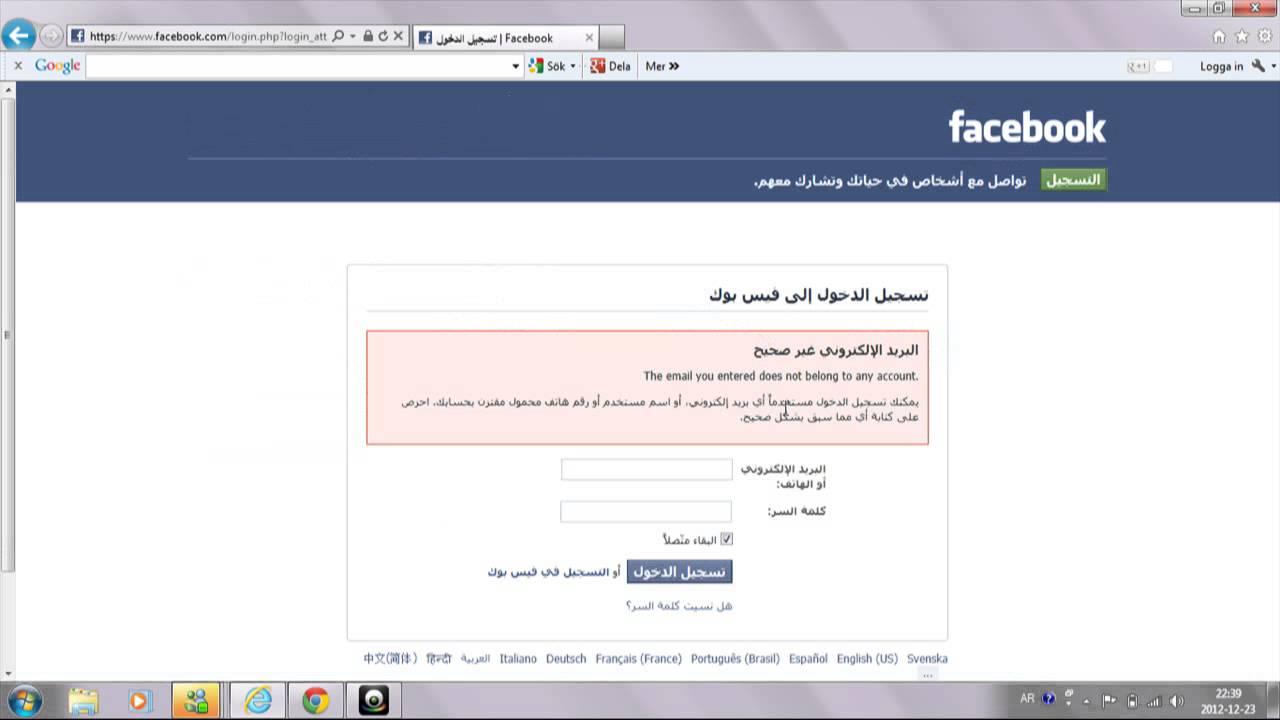 تعلم تسجيل الدخول فيس بوك Youtube