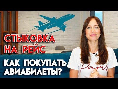Как сэкономить на авиаперелетах? | Пересадка и стыковка В чем разница?