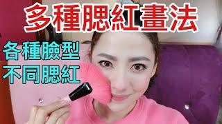 【美妝教學】多種腮紅畫法,適合各類臉型。How To Apply Blush For Your Face Shape