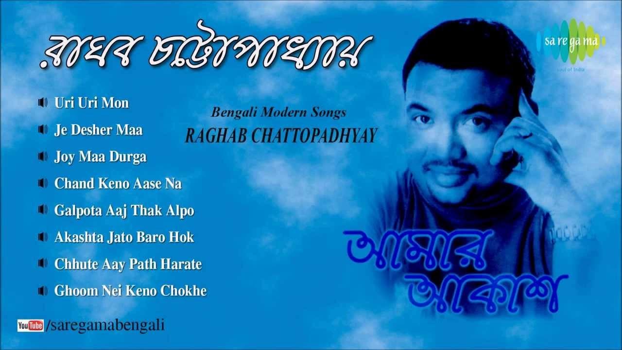 Chand Keno Asena Amar Ghore Karaoke Raghab