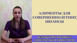 видео Адвокат по алиментам в Киеве