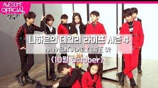 나하은(Na Haeun) - DAILY LIFE 시즌 4 / October 10