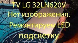 Ремонт LED TV LG 32LN620V Нет изображения. Ремонтируем LED подсветку